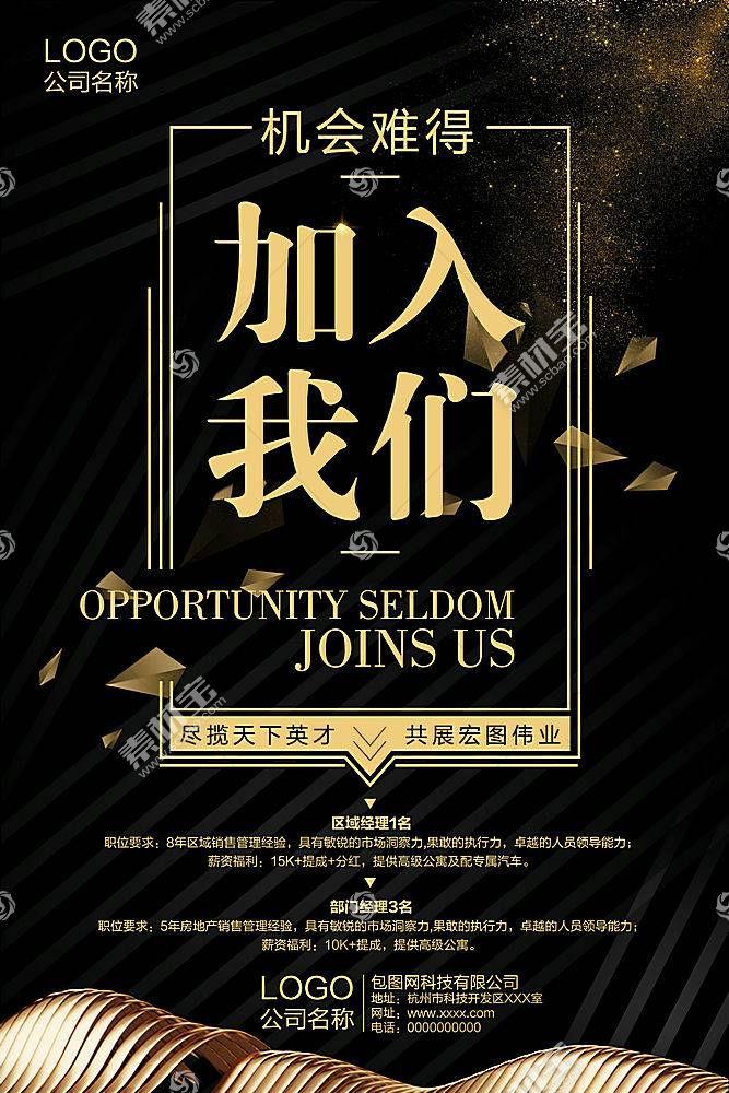 设计公司招聘海报