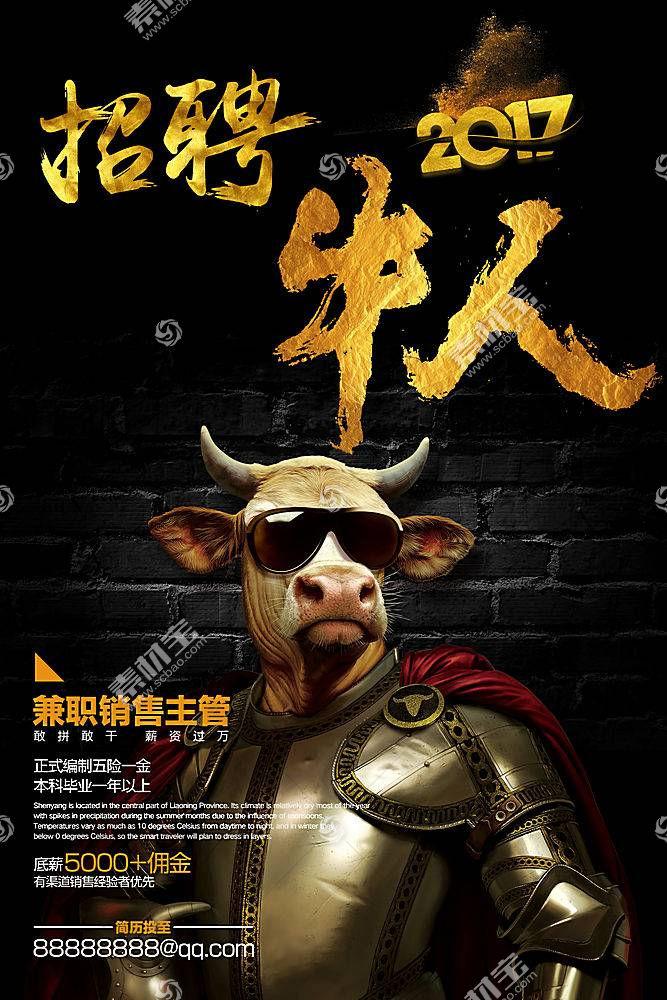 牛人招聘海报设计模板