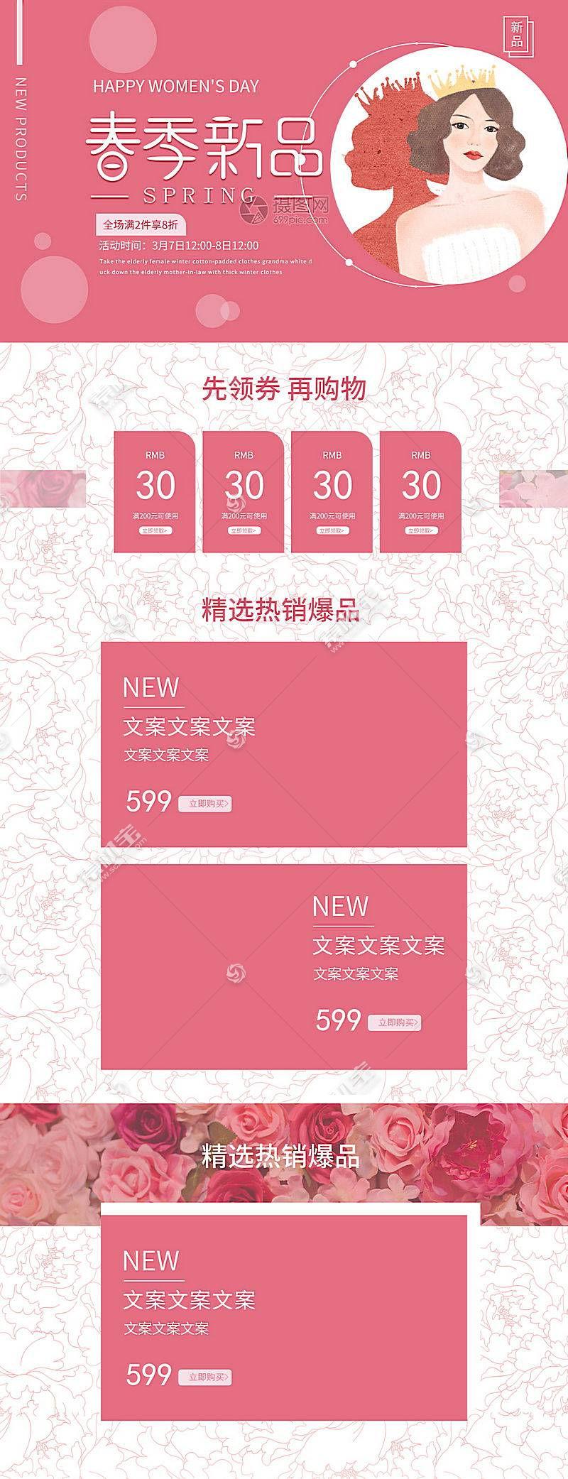 春季女王花卉电商模板图片