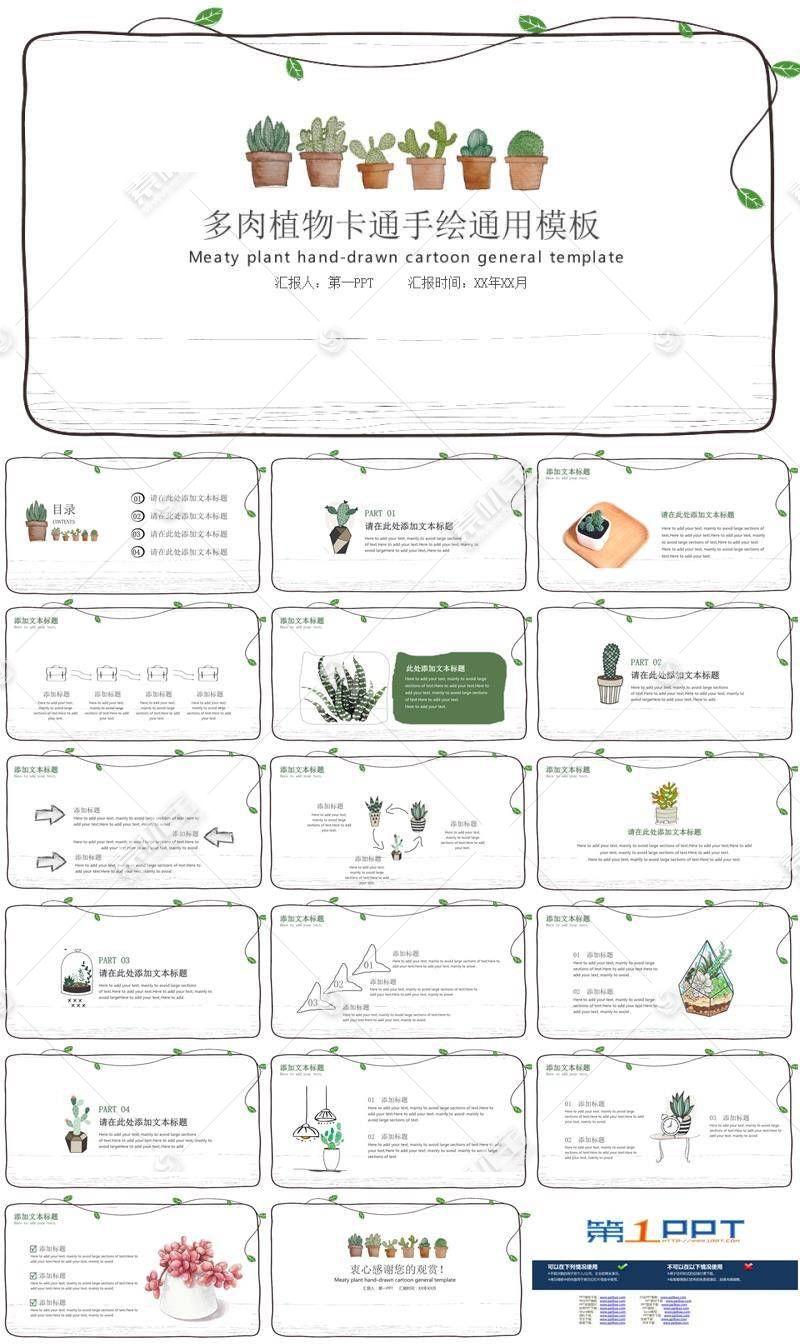 卡通绿色盆景植物ppt模板图片