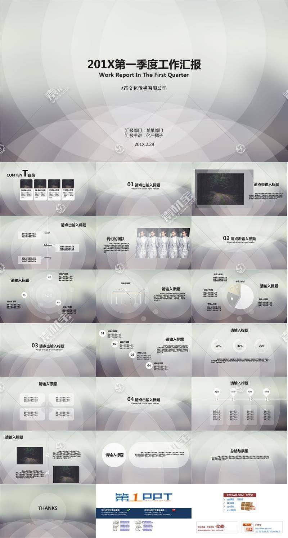圆形叠加背景的季度工作汇报ppt模板图片