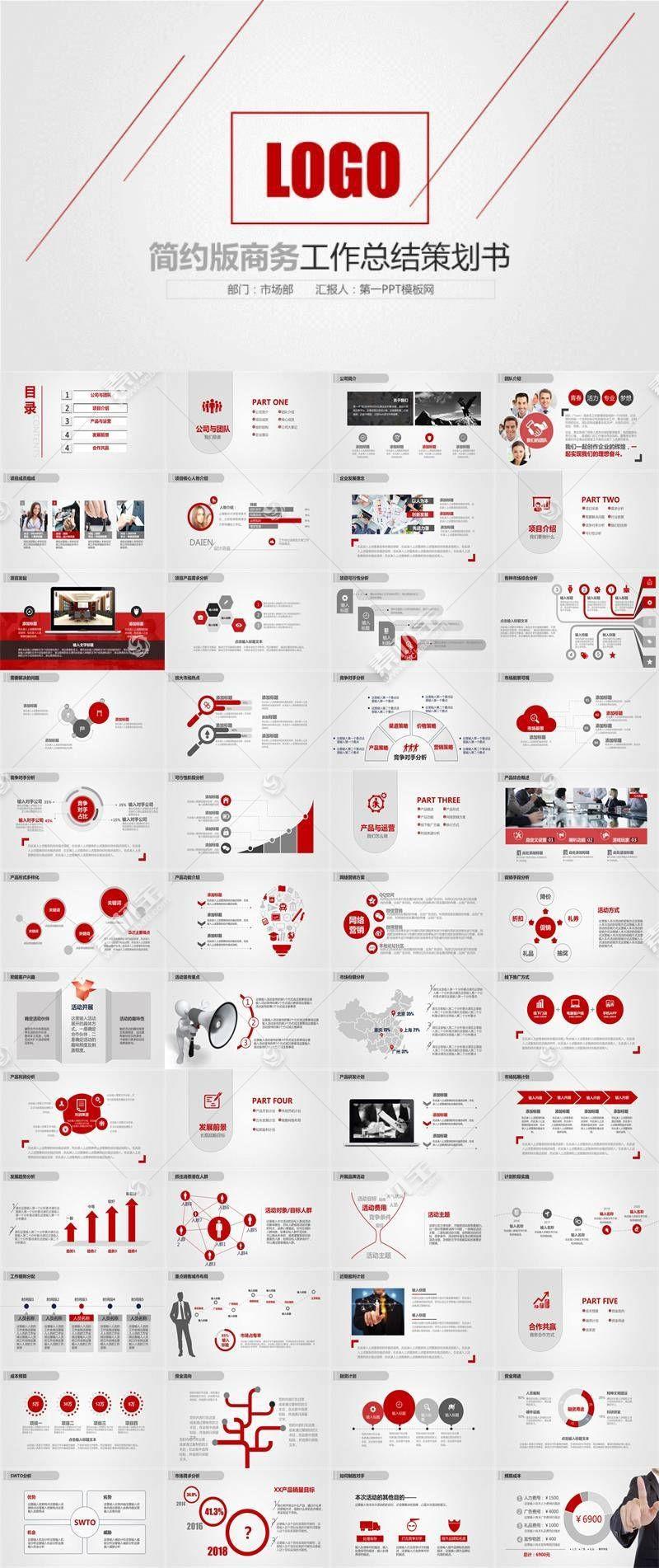 红色简洁工作总结ppt模板图片