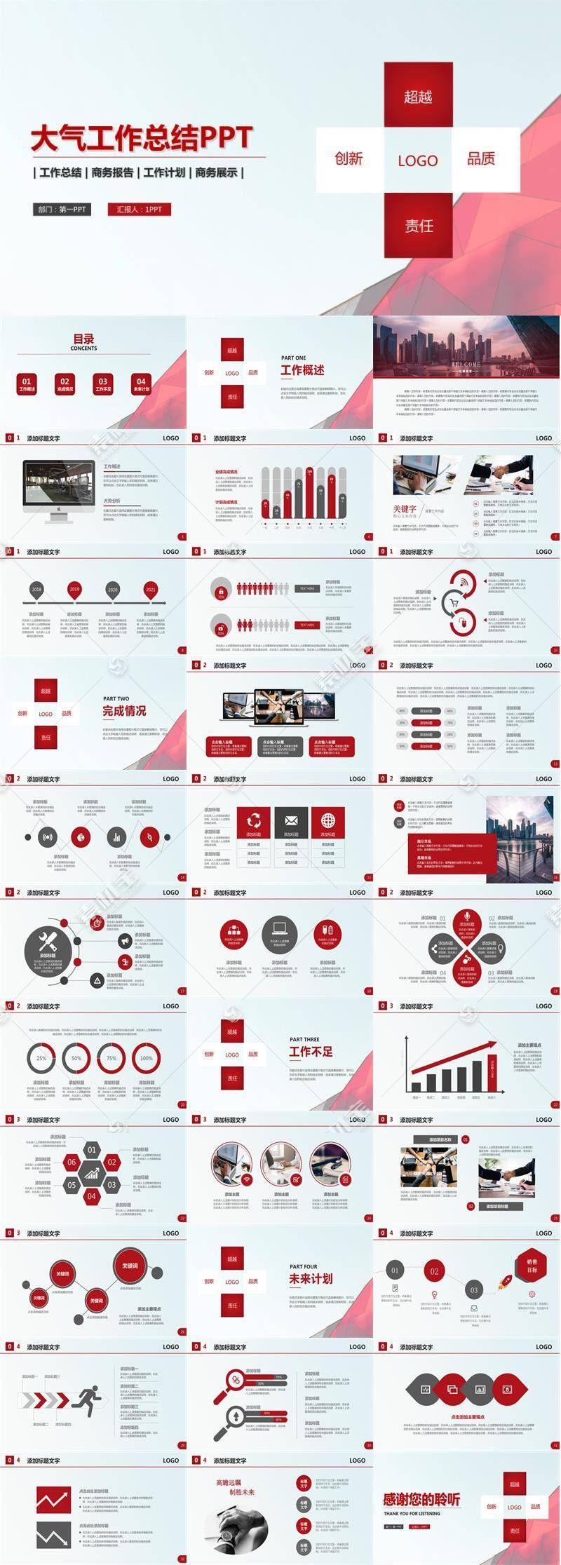 红色大气工作总结计划ppt模板图片