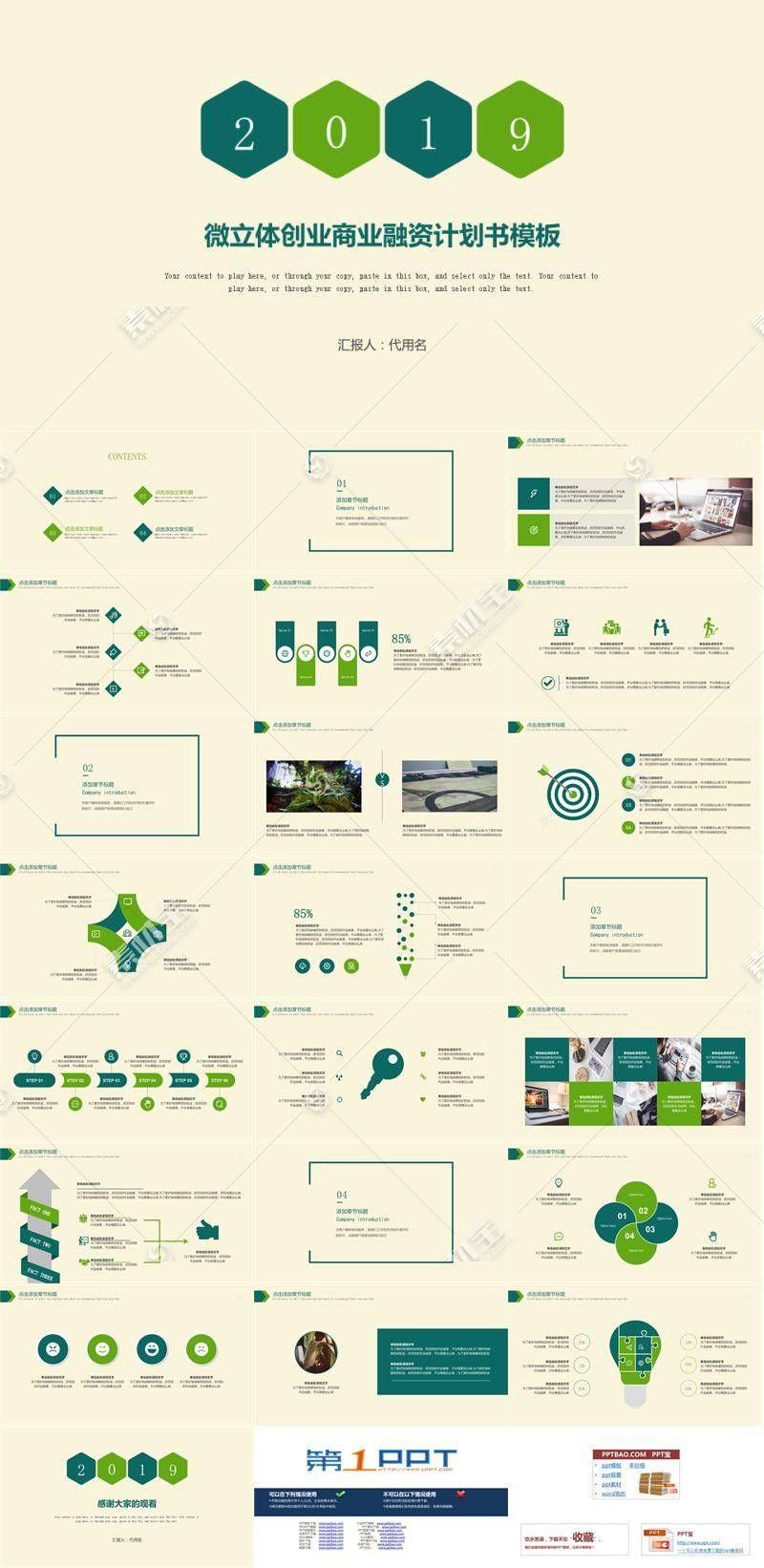 绿色商业融资ppt模板图片
