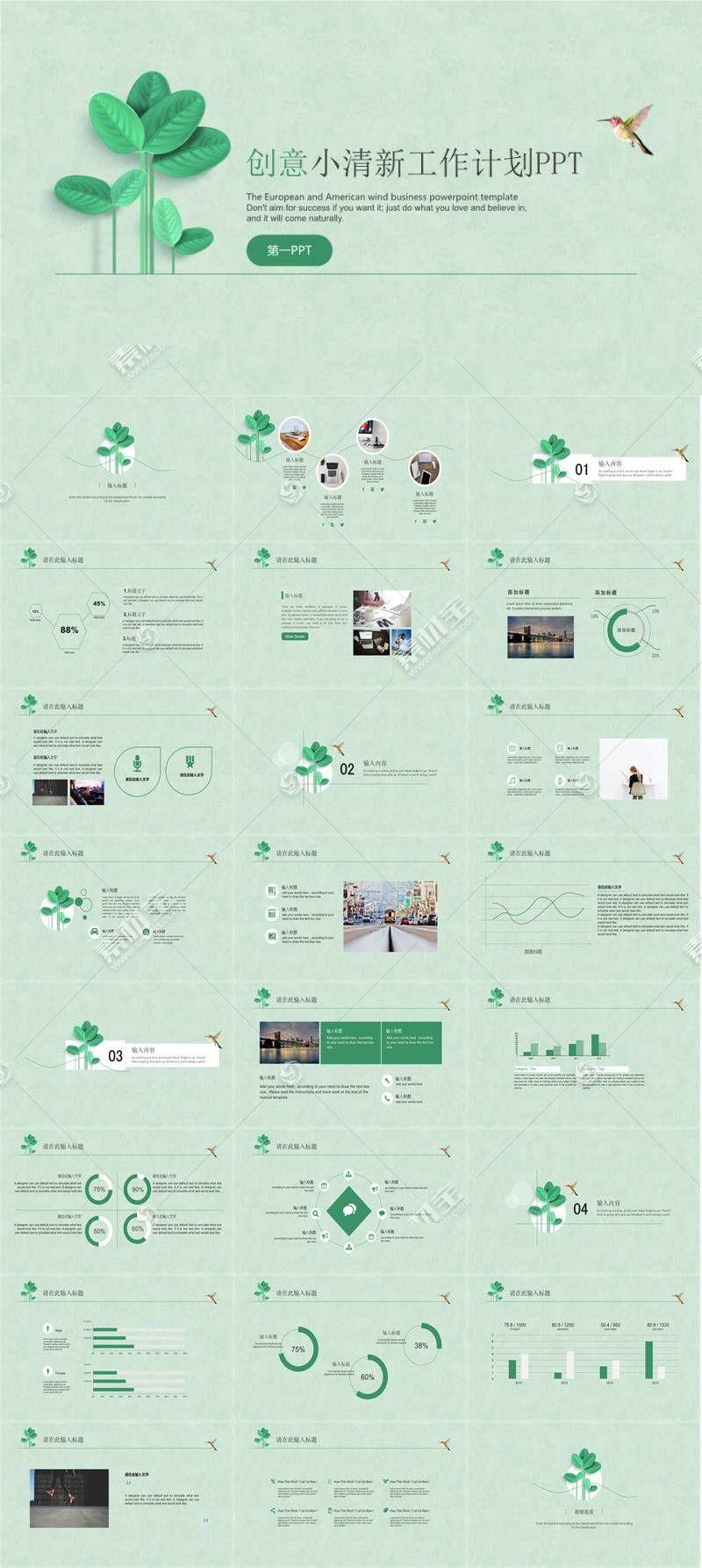 绿色创意叶子背景工作计划ppt模板图片
