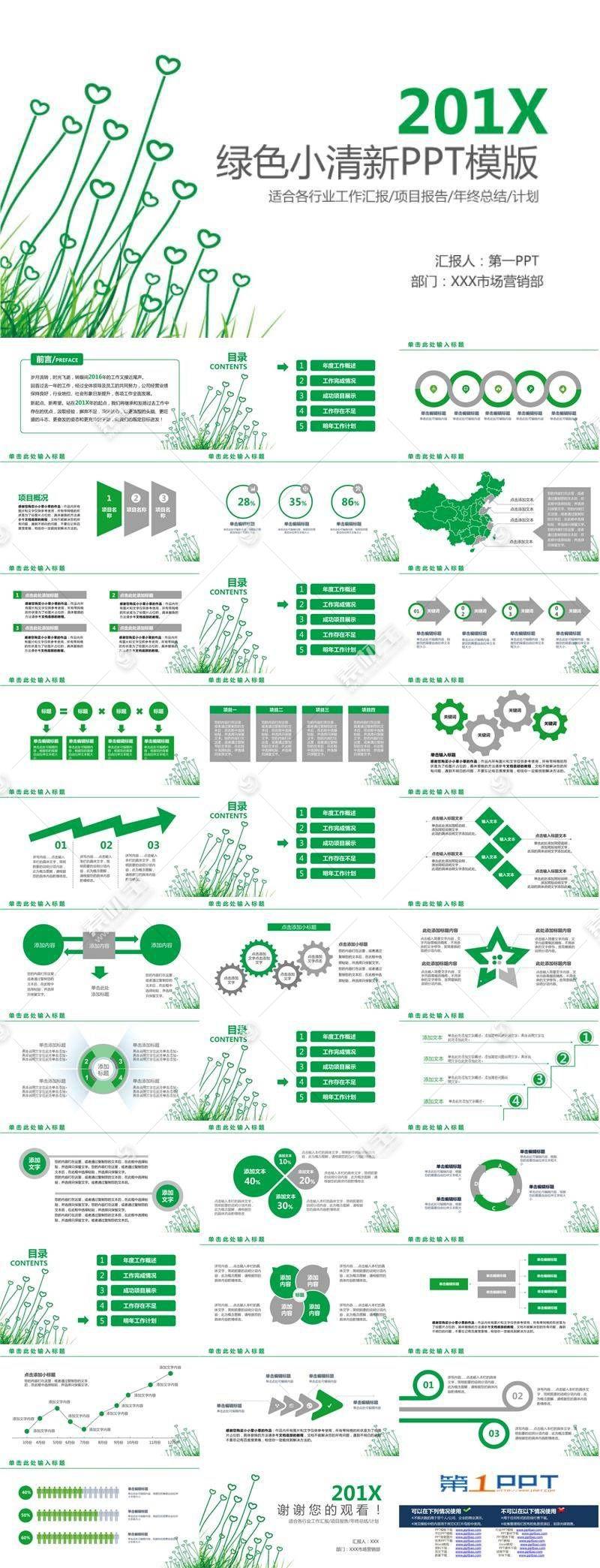 绿色简洁爱心植物工作计划ppt模板图片