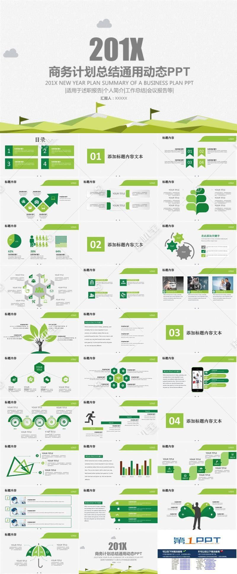 简洁扁平化绿色商务汇报ppt模板图片