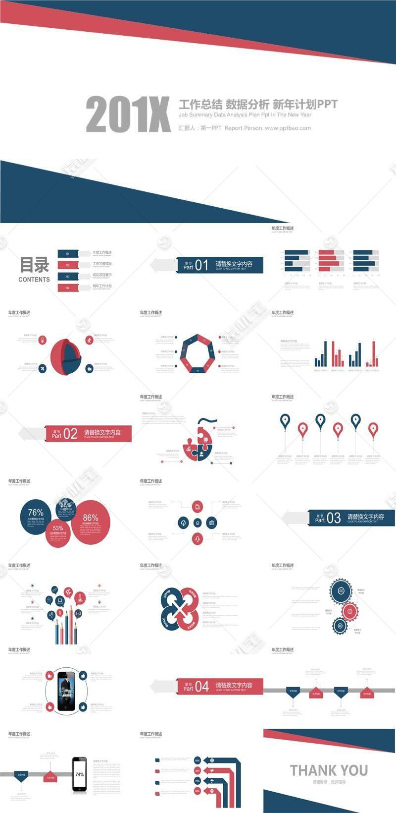 蓝红配色的简洁数据分析ppt模板图片