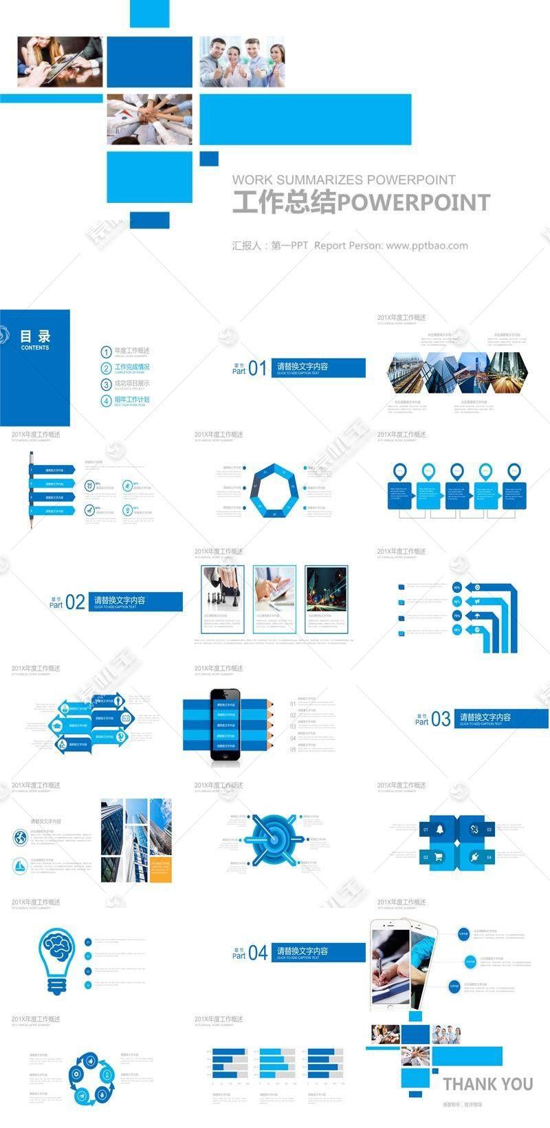 蓝色简洁团队工作总结ppt模板图片