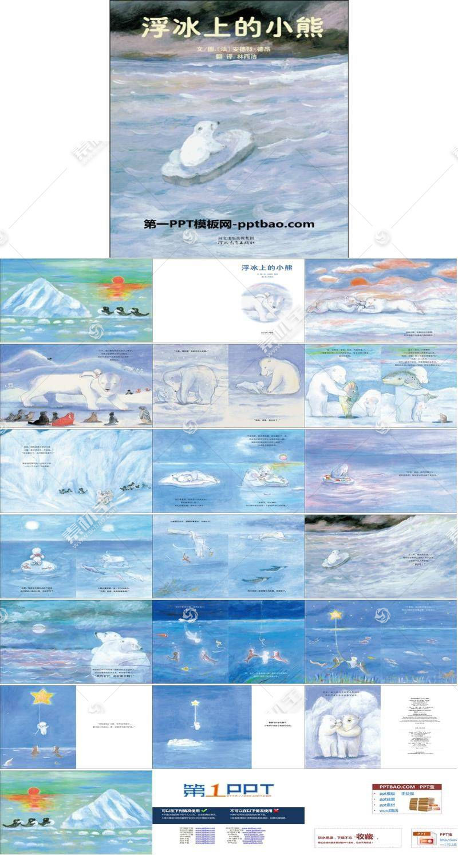 《浮冰上的小熊》绘本故事ppt图片