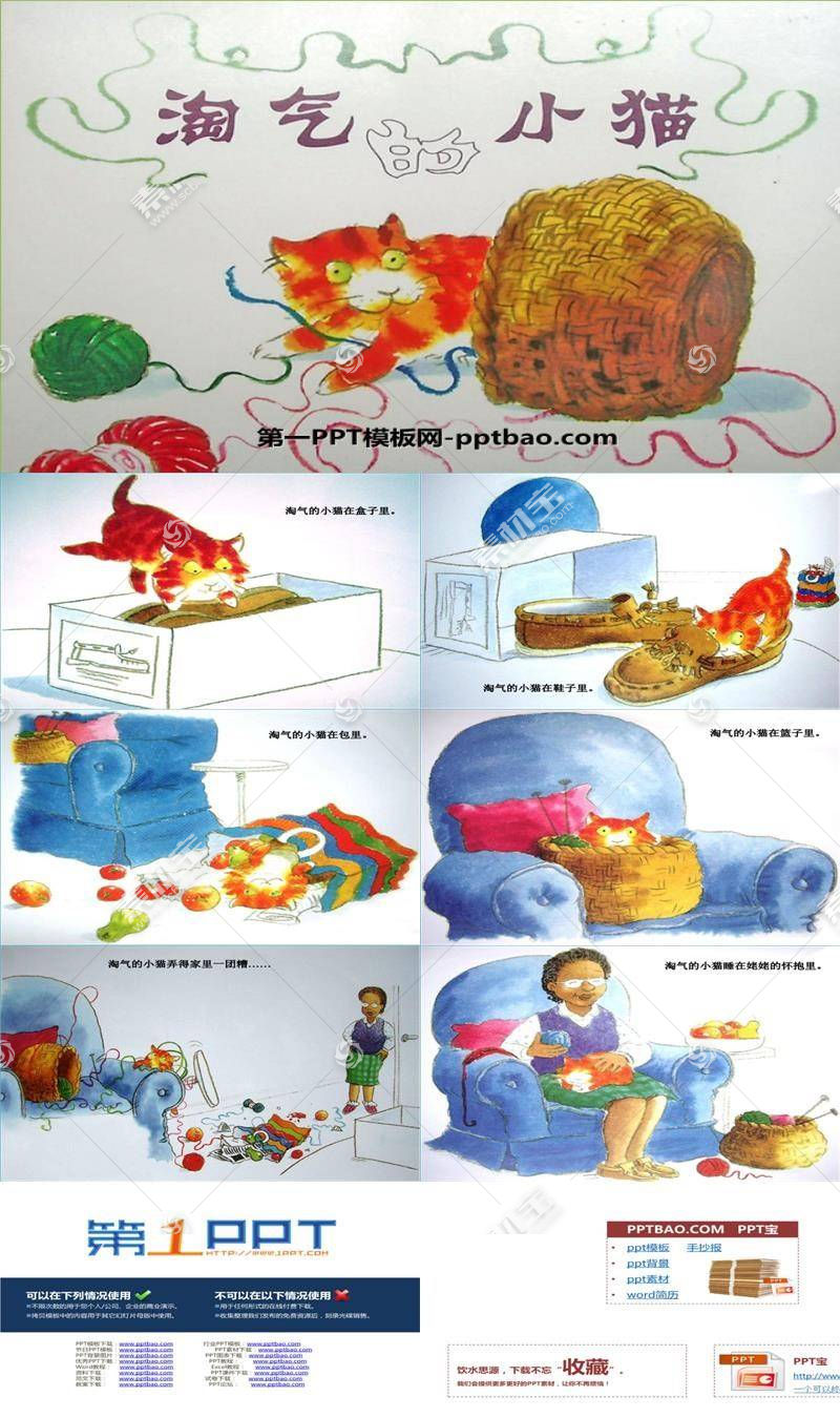 《淘气的小猫》绘本故事ppt图片
