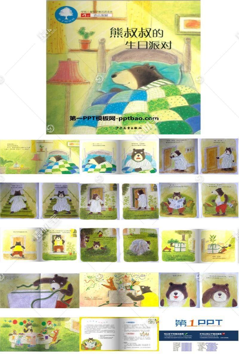 《熊叔叔的生日派对》绘本故事ppt图片