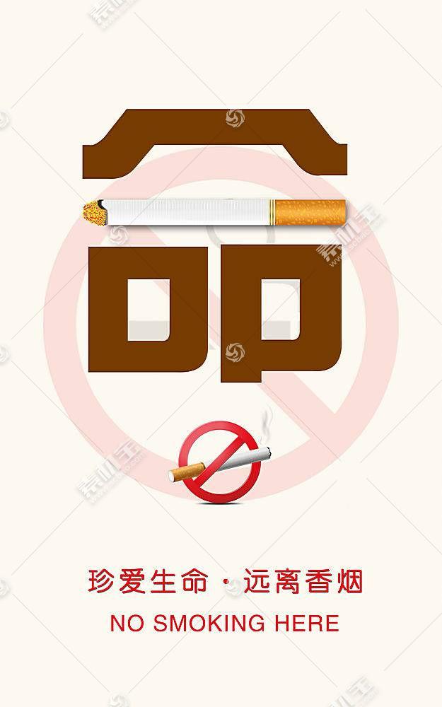 远离香烟 珍爱生命公益海报模板