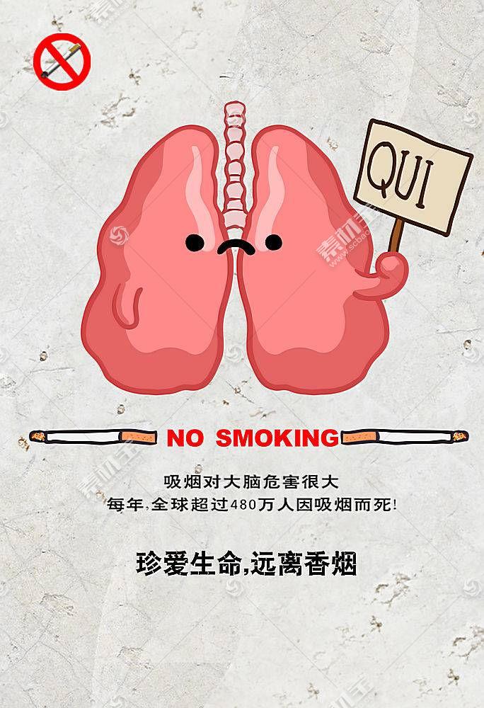珍爱生命远离香烟公益海报模板