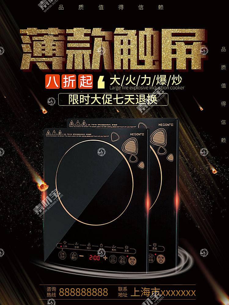 炫酷电磁炉电器海报