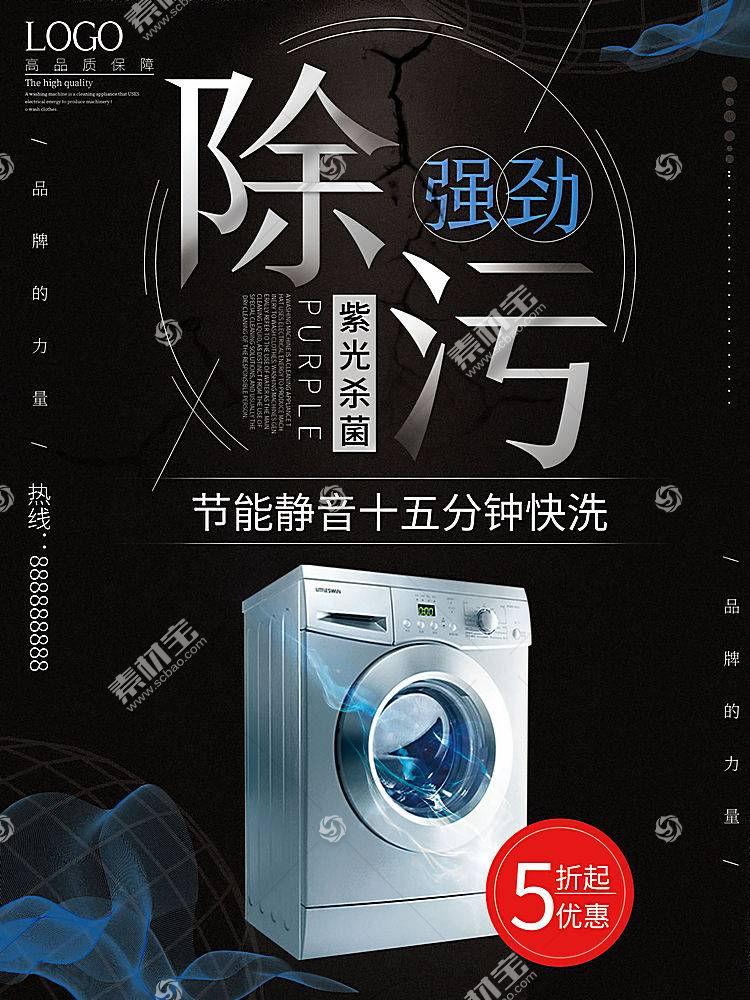 除污洗衣机电器海报