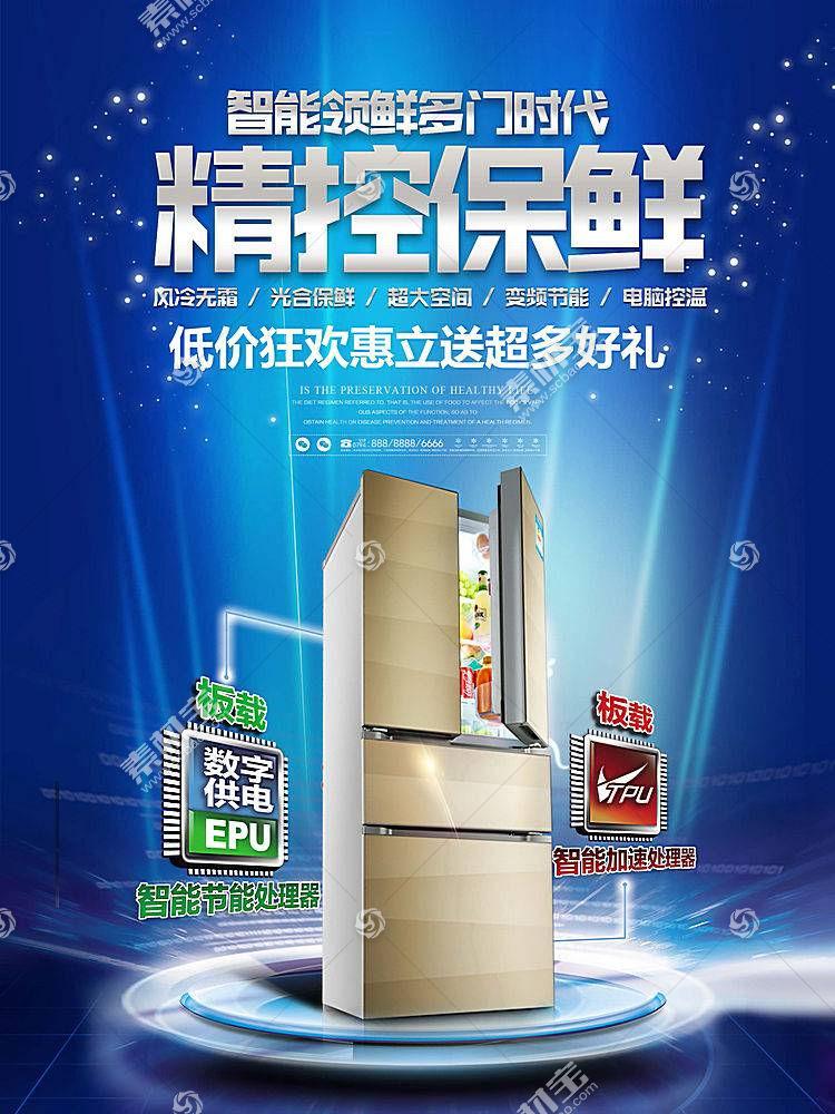 电器冰箱蓝色海报