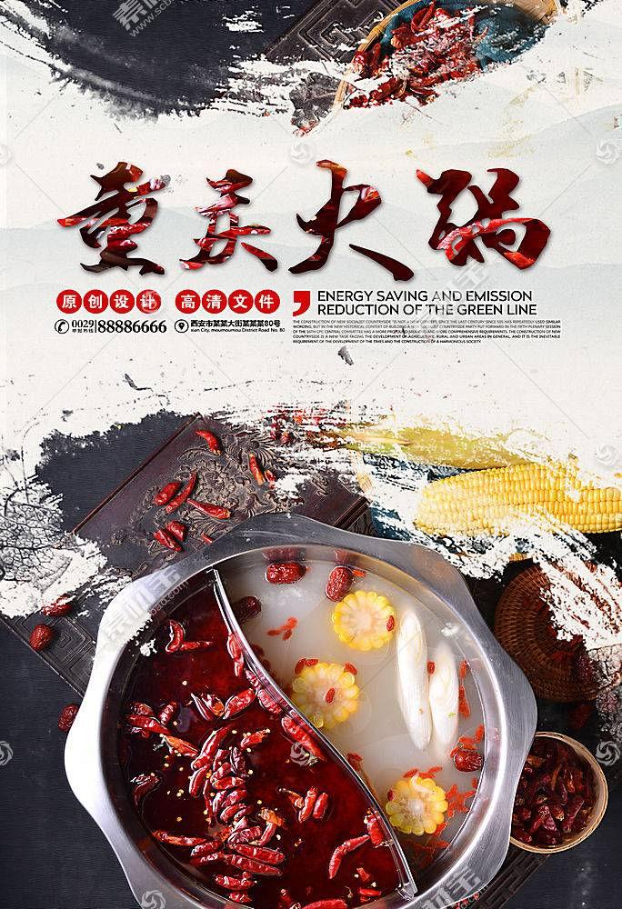 重庆火锅美食海报模板图片