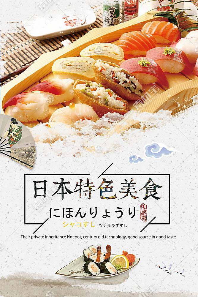 日式特色料理美食海报