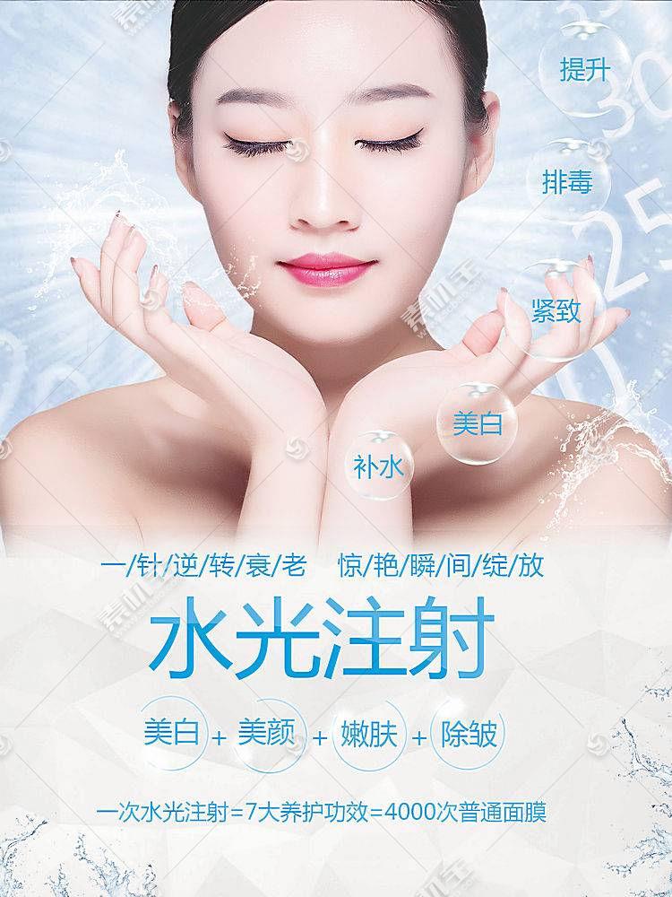 抗衰老水光注射美容院海报图片