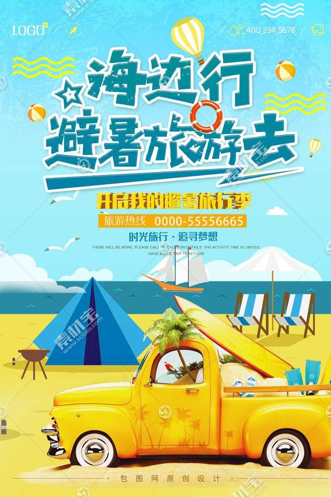 海边行避暑旅游海报