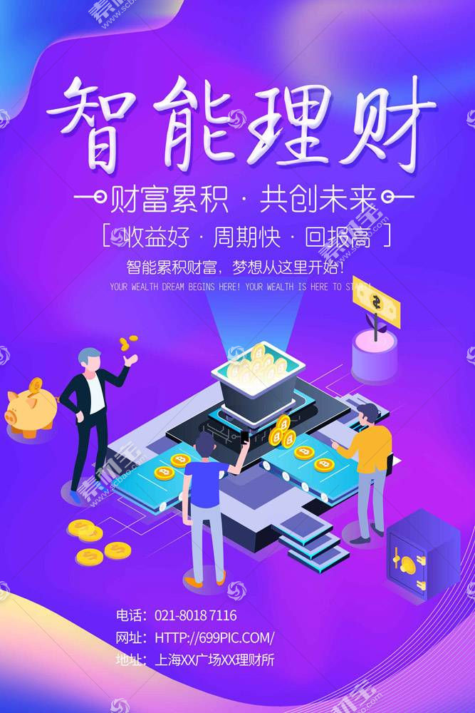 智能理财金融海报