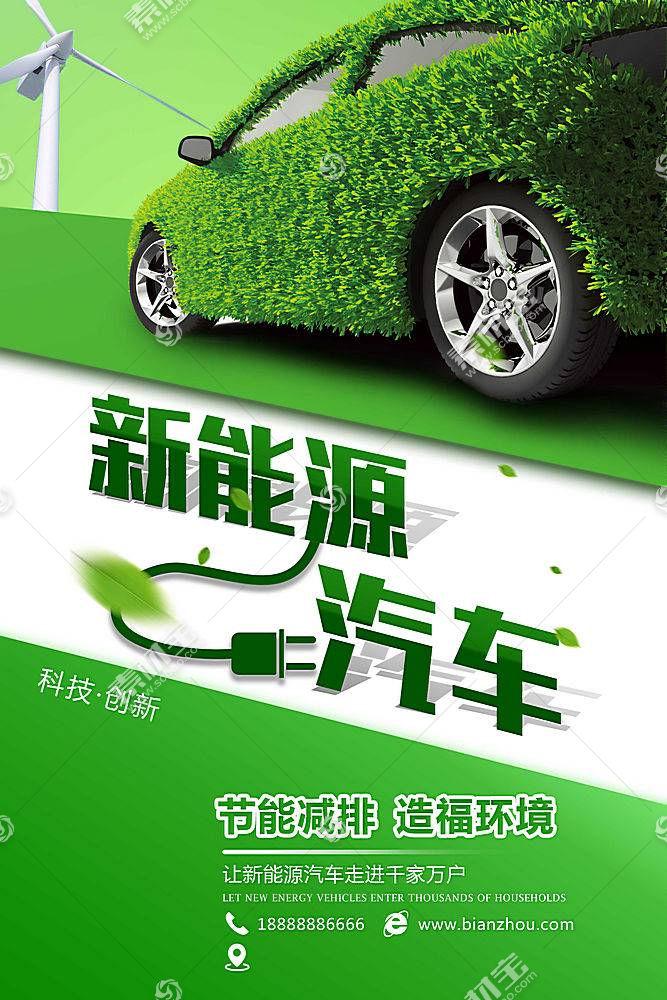 新能源汽车宣传海报图片