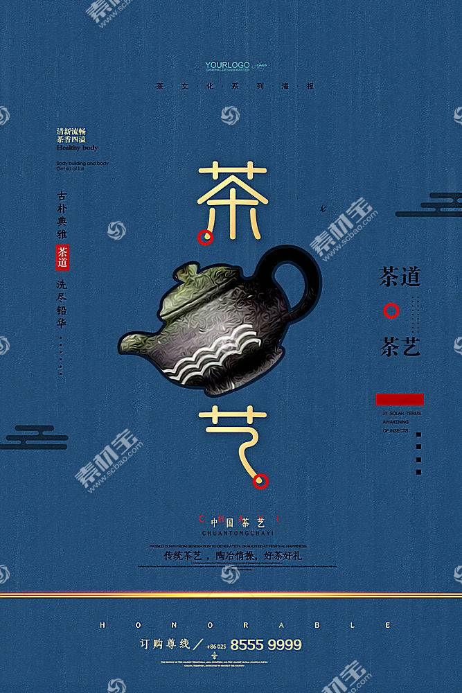 蓝色背景茶壶2020新茶上新海报