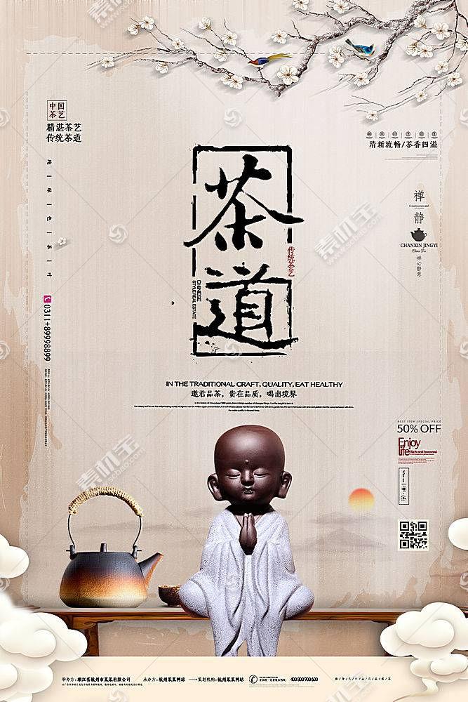 古风茶道背景2020新茶上新海报