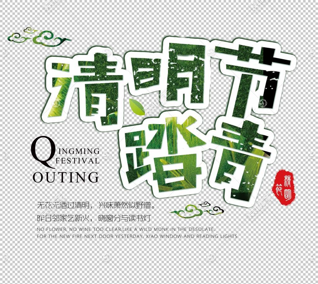 清明节踏青绿色艺术字