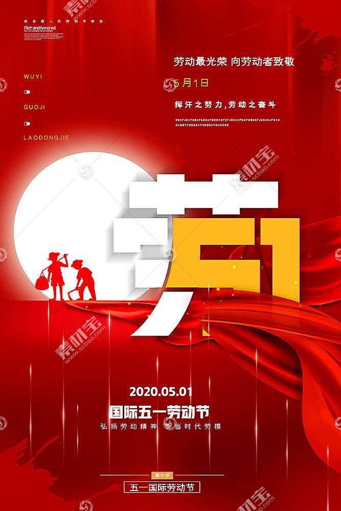 五一劳动节宣传海报 劳动最光荣海报图片