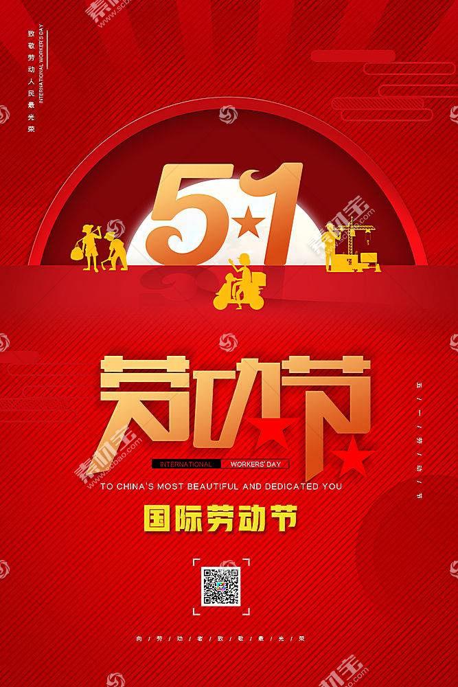 大气初心不忘劳动光荣五一劳动节海报图片