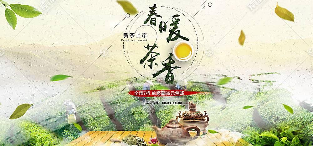 春暖茶香主题背景春茶上新海报