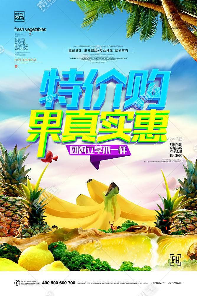 创意新鲜果蔬美食宣传海报图片
