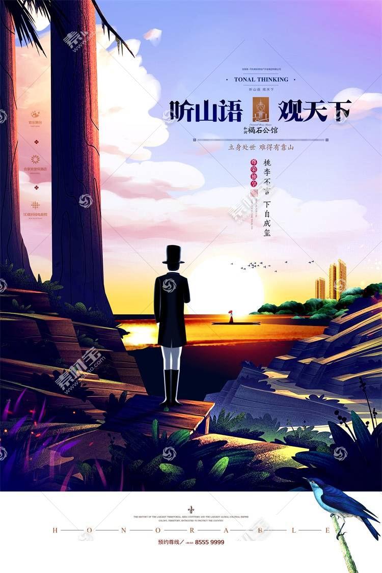 高端房地产主题创意海报设计
