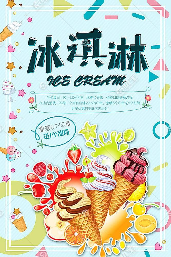 清新简约夏日冰淇淋海报图片