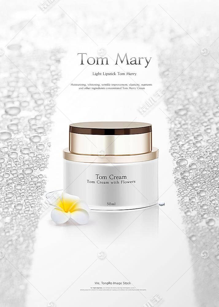 白色韩国美妆用品主图海报设计通用模板图片
