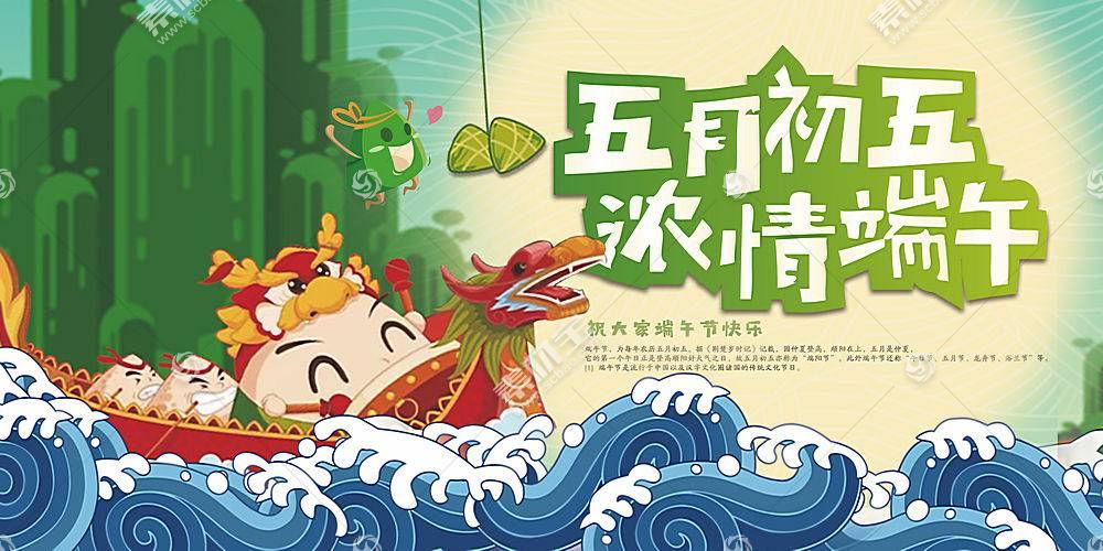 五月初五浓情端午主题端午节粽子海报设计