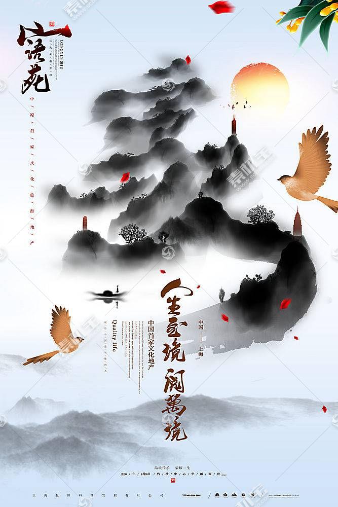 水墨意境中国风房地产广告海报