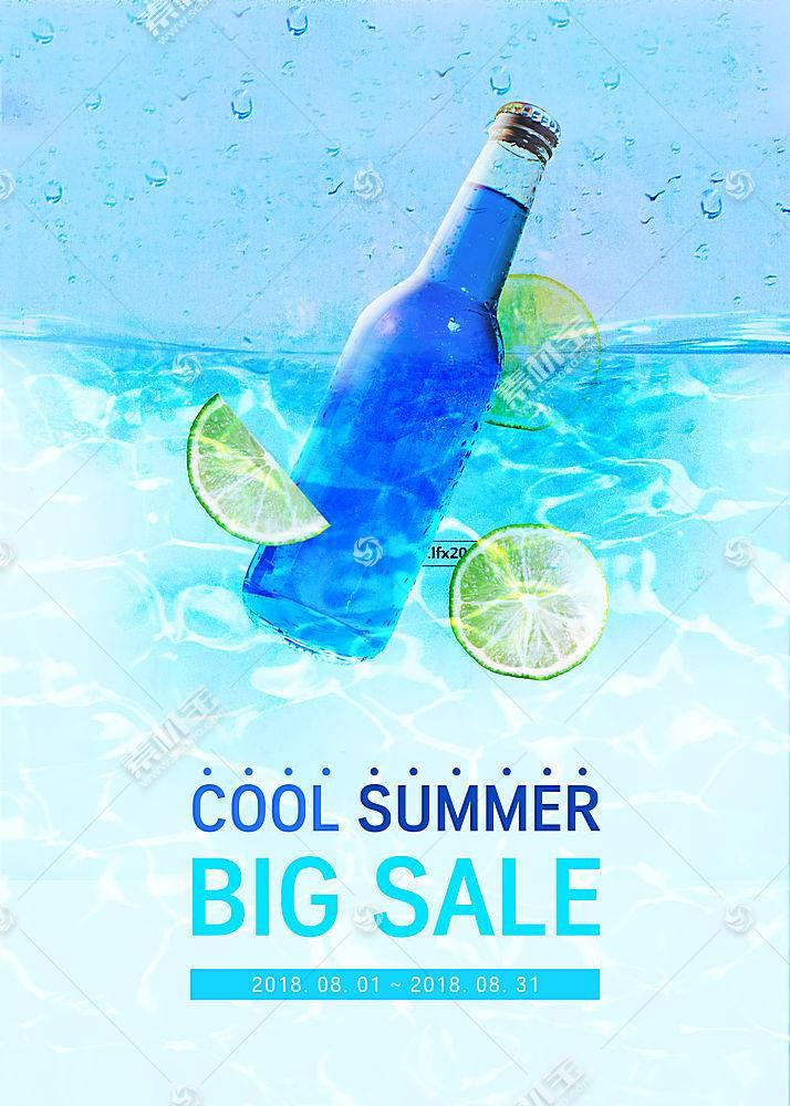 创意新颖的时尚夏日主题夏日促销标签海报设计