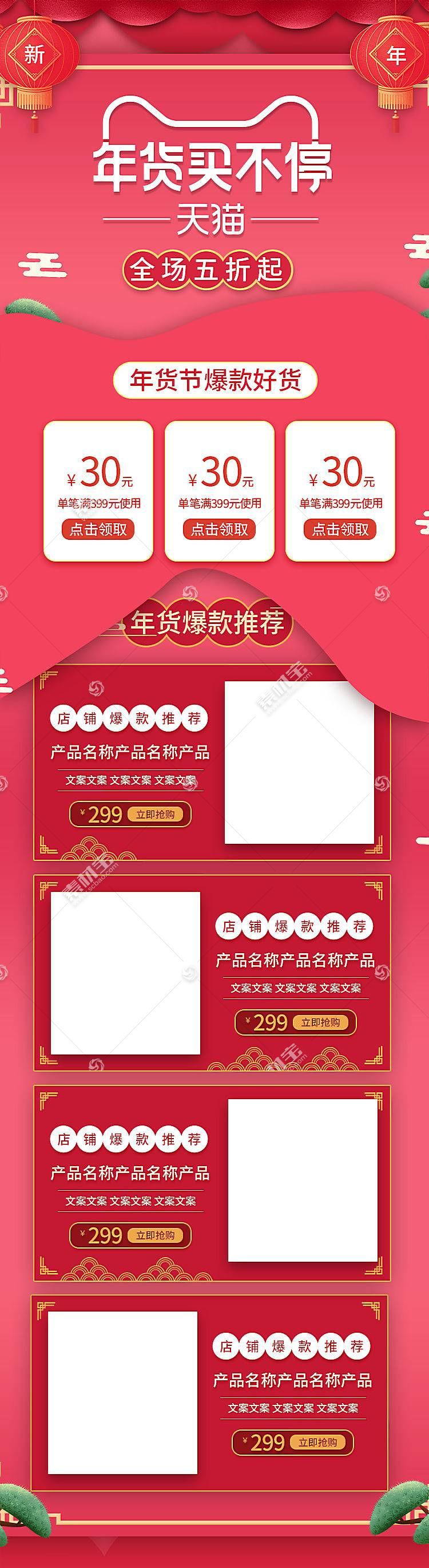 创意大气国潮风电商促销活动通用首页模板