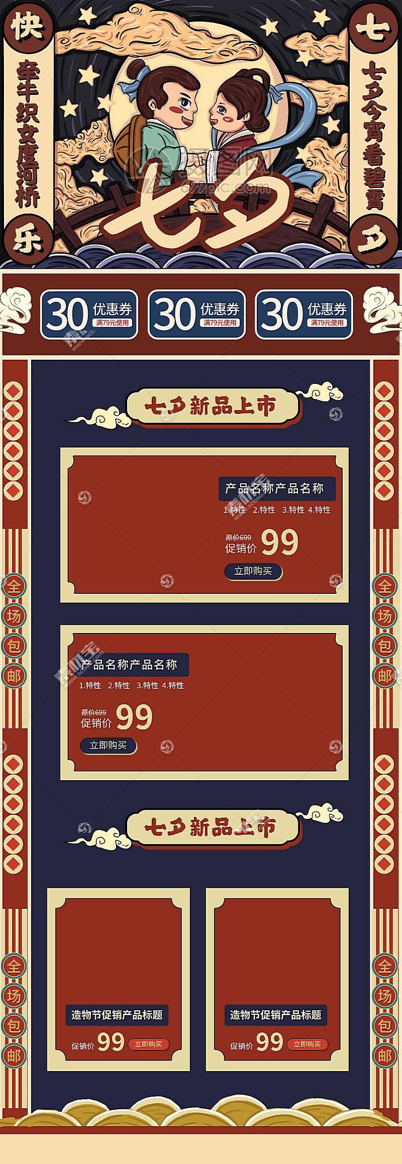时尚国潮风电商促销活动通用首页模板