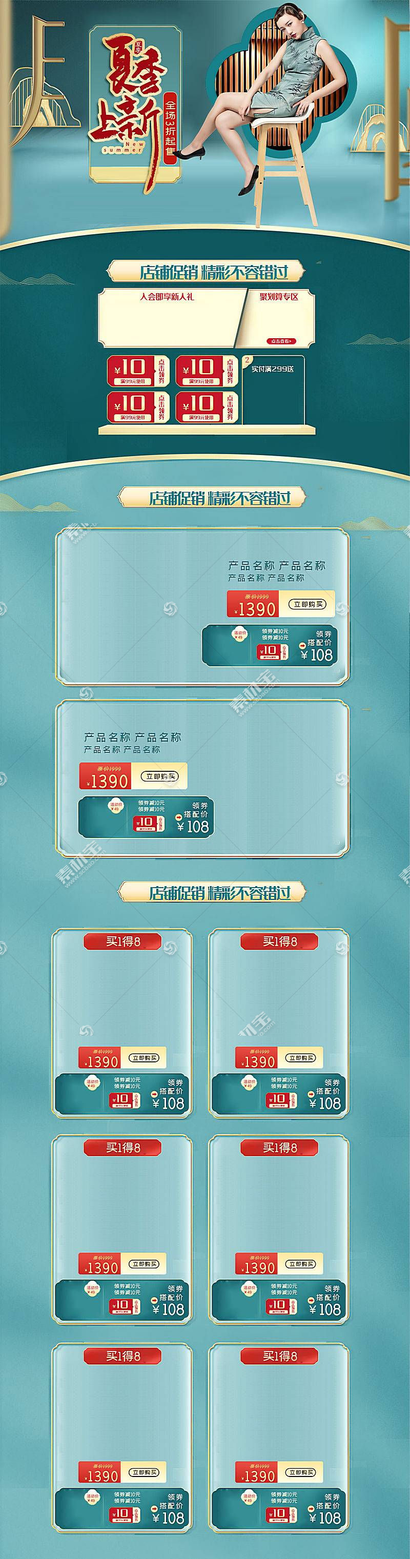 中式国潮风电商主题通用首页模板