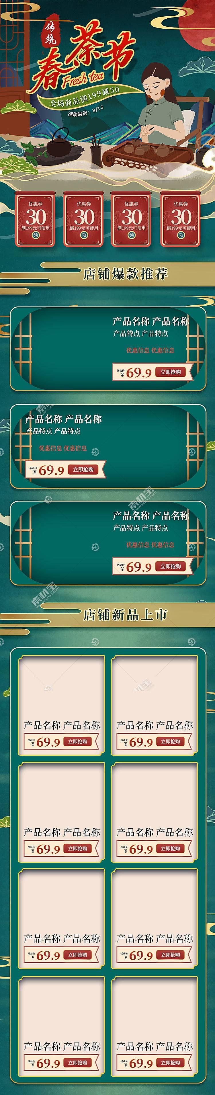 国潮风电商春茶主题通用首页模板