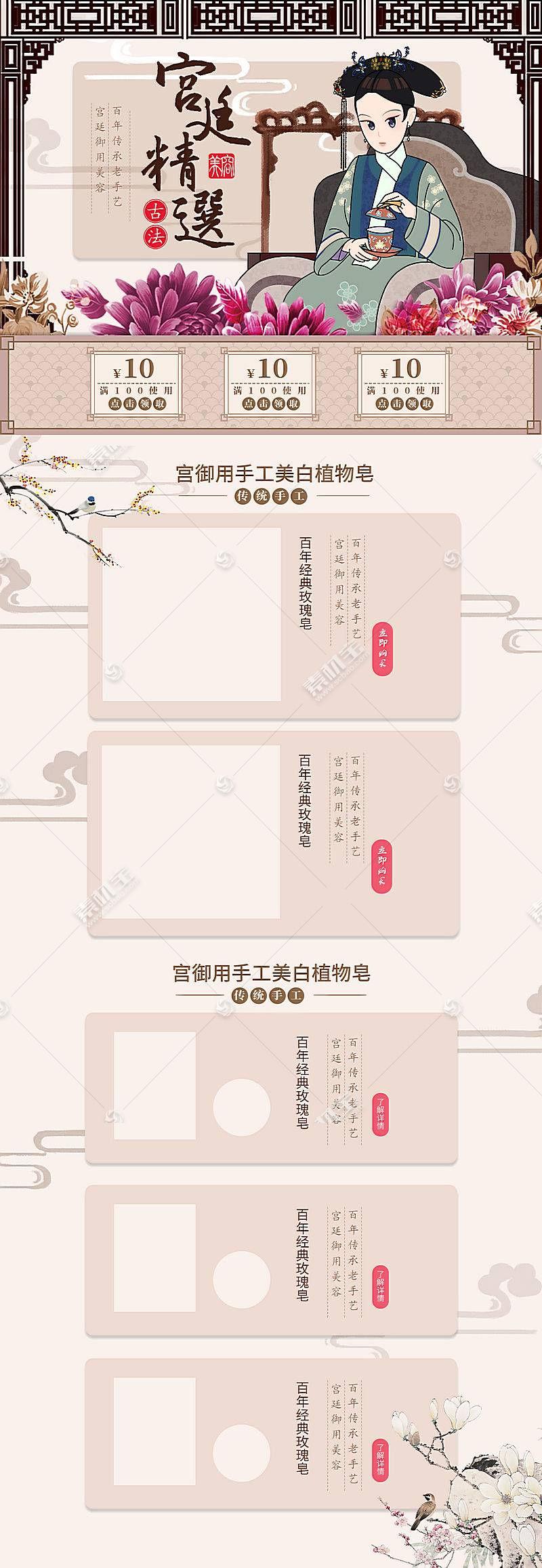 时尚创意国潮风电商主题通用首页模板