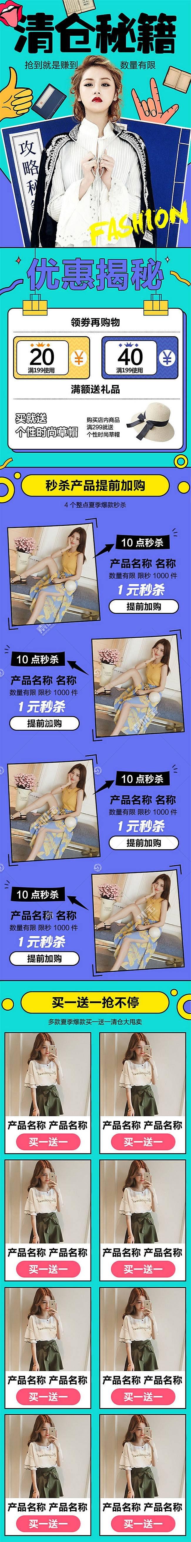 女装服饰电商狂欢促销手机端页面模板