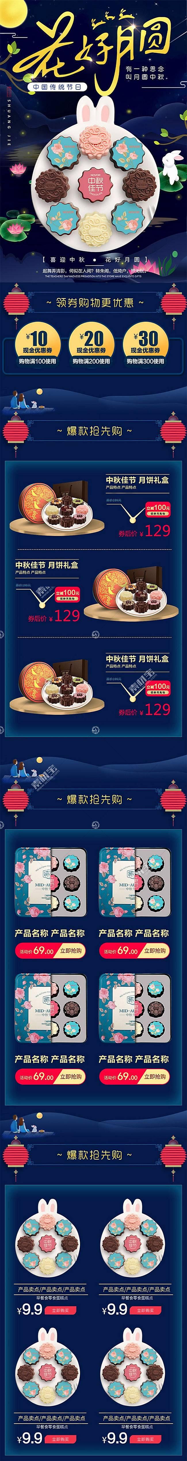 月饼电商狂欢促销手机端页面模板