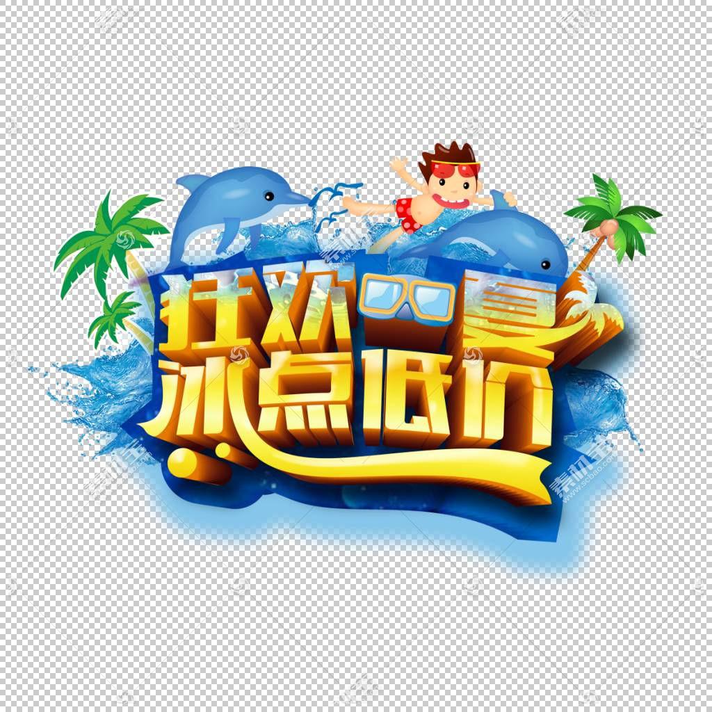 夏季海报背景,娱乐,食物,菜肴,冰块,排版,广告,免费,创造力,销售