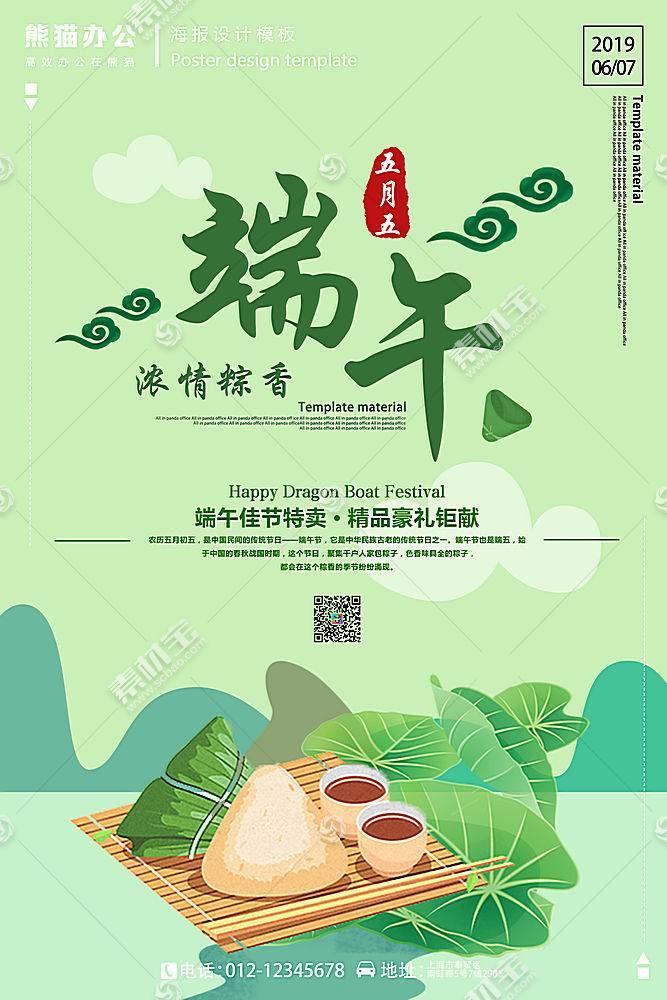 小清新手绘风端午节海报