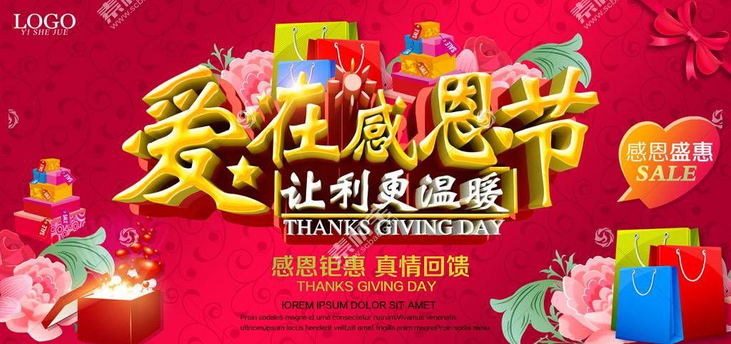 红色喜庆感恩展板